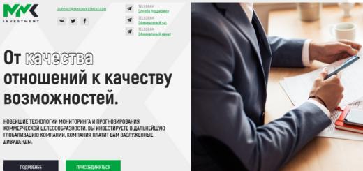Новый проект mmkinvestment.com