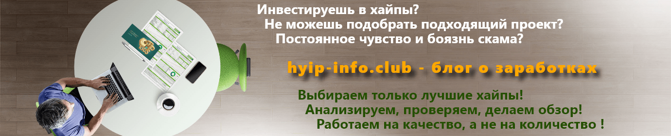 Хайп-индустрия. Все о хайпах | hyip-info.club